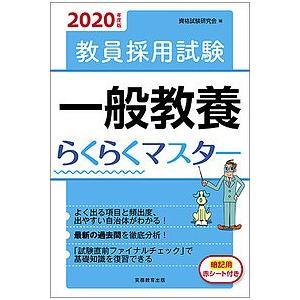 編:資格試験研究会 出版社:実務教育出版 発行年月:2018年09月