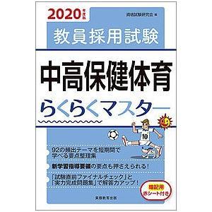 編:資格試験研究会 出版社:実務教育出版 発行年月:2018年12月