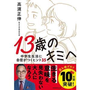 13歳のキミへ 中学生生活に自信がつくヒント35 / 高濱正伸