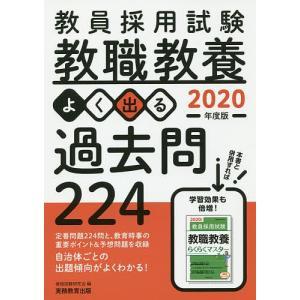 教員採用試験教職教養よく出る過去問224 2020年度版 / 資格試験研究会