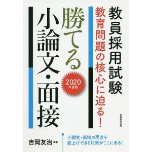 著:吉岡友治 出版社:実務教育出版 発行年月:2019年03月