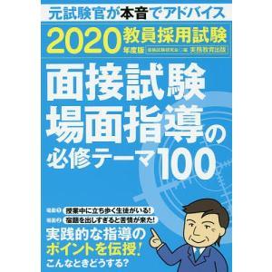 教員採用試験面接試験場面指導の必修テーマ100 2020年度版 / 資格試験研究会