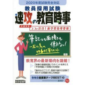 編:資格試験研究会 出版社:実務教育出版 発行年月:2019年03月