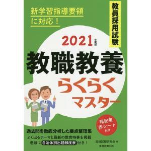 教員採用試験教職教養らくらくマスター 2021年度版 / 資格試験研究会 bookfan