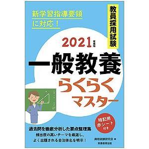 編:資格試験研究会 出版社:実務教育出版 発行年月:2019年09月