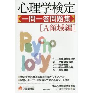 心理学検定一問一答問題集 A領域編/日本心理学諸...の商品画像
