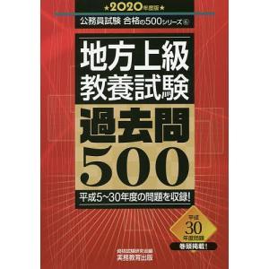 地方上級教養試験過去問500 2020年度版 / 資格試験研究会