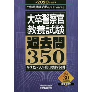 大卒警察官教養試験過去問350 2020年度版 / 資格試験研究会|bookfan