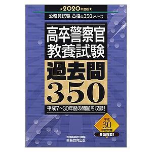 高卒警察官教養試験過去問350 2020年度版 / 資格試験研究会