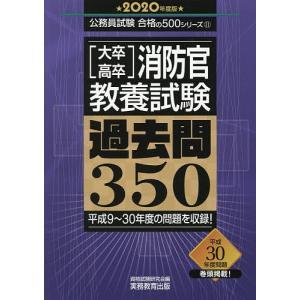 〈大卒・高卒〉消防官・教養試験過去問350 2020年度版 / 資格試験研究会|bookfan
