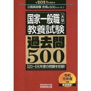 〔予約〕2021年度版 国家一般職[大卒]教養試験 過去問500 / 資格試験研究会編 bookfan