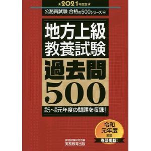 地方上級教養試験過去問500 2021年度版 / 資格試験研究会