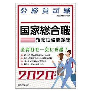 国家総合職教養試験問題集 公務員試験 2020年度版 / 資格試験研究会