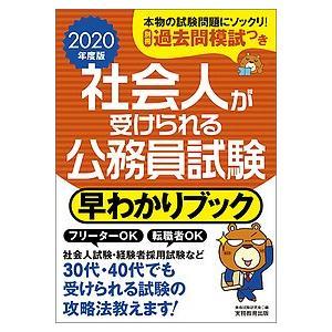 社会人が受けられる公務員試験 早わかりブック /の商品画像|ナビ