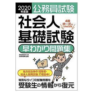 公務員試験社会人基礎試験早わかり問題集 2020年度版 / 資格試験研究会|bookfan