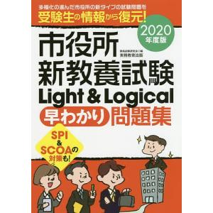 市役所新教養試験Light & Logical早わかり問題集 2020年度版 / 資格試験研究会|bookfan