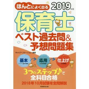編著:キャリア・ステーション 出版社:実務教育出版 発行年月:2019年02月
