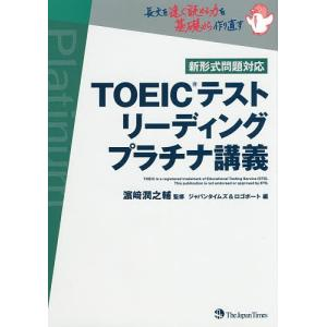 TOEICテストリーディングプラチナ講義 / 浜崎潤之輔