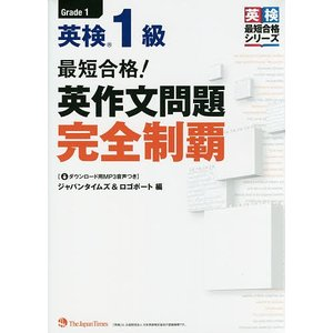 最短合格!英検1級英作文問題完全制覇|bookfan