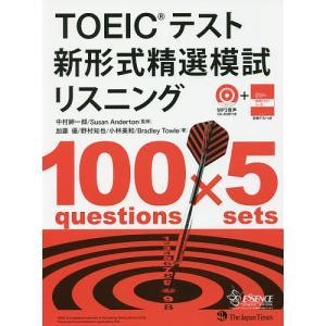 TOEICテスト新形式精選模試リスニング/中村紳一郎/Sus...