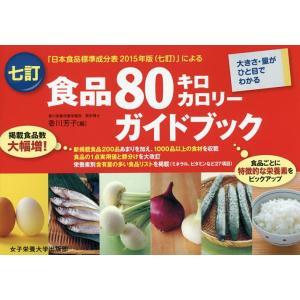 食品80キロカロリーガイドブック 大きさ・量がひと目でわかる 「日本食品標準成分表2015年版〈七訂〉」による / 香川芳子