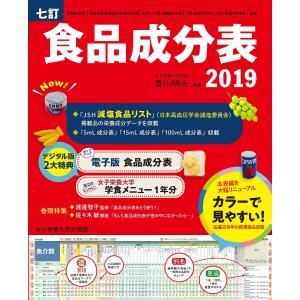 食品成分表 2019 / 香川明夫