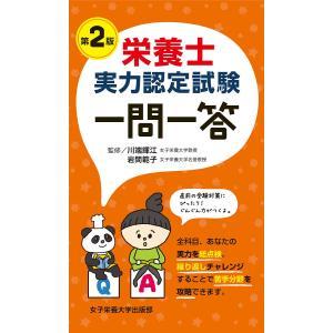 栄養士実力認定試験一問一答 / 川端輝江 / 岩間範子 / 川村堅