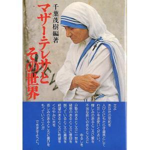 著:千葉茂樹 出版社:女子パウロ会 発行年月:1980年01月