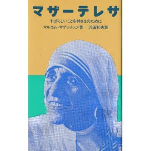 著:マルコム・マゲッリッジ 訳:沢田和夫 出版社:女子パウロ会 発行年:1981年