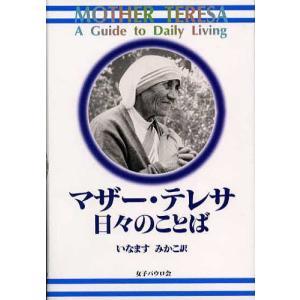 著:マザー・テレサ 訳:いなますみかこ 出版社:女子パウロ会 発行年月:2000年06月