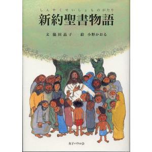 著:脇田晶子 画:小野かおる 出版社:女子パウロ会 発行年月:2001年11月