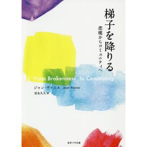著:ジャン・ヴァニエ 訳:宮永久人 出版社:女子パウロ会 発行年月:2019年05月
