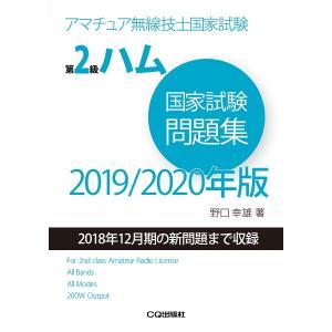 第2級ハム国家試験問題集 アマチュア無線技士国家試験 2019/2020年版 / 野口幸雄