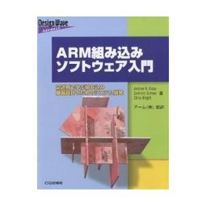 ARM組み込みソフトウェア入門 記述例で学ぶ組み込み機器設計のためのシステム開発 / AndrewN.Sloss|bookfan