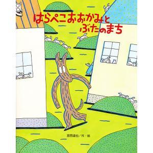 著:宮西達也 出版社:鈴木出版 発行年月:1994年10月 シリーズ名等:ひまわりえほんシリーズ キ...