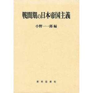著:小野一一郎 出版社:世界思想社 発行年月:1985年10月