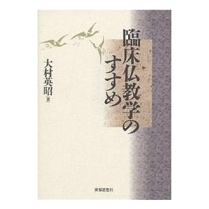 臨床仏教学のすすめ / 大村英昭
