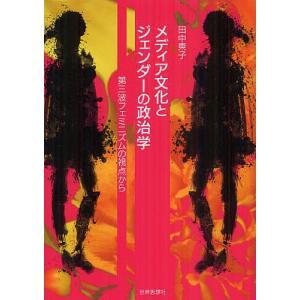 著:田中東子 出版社:世界思想社 発行年月:2012年07月