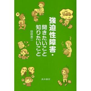 著:田村浩二 出版社:星和書店 発行年月:2008年06月
