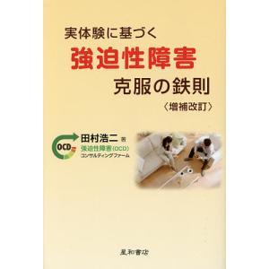 実体験に基づく強迫性障害克服の鉄則 / 田村浩二