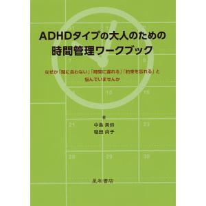 ADHDタイプの大人のための時間管理ワークブック...の商品画像
