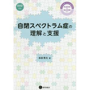 著:本田秀夫 出版社:星和書店 発行年月:2017年12月