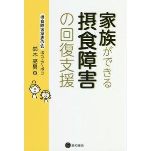 家族ができる摂食障害の回復支援 / 鈴木高男