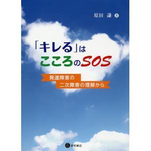 著:原田謙 出版社:星和書店 発行年月:2019年05月