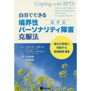 自分でできる境界性パーソナリティ障害〈BPD〉克服法 毎日の苦悩に対処する実践練習53 / ブレイズ・アギーレ / ジリアン・ゲイレン / 荒井秀樹