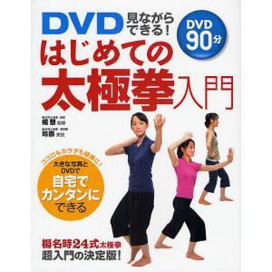DVD見ながらできる!はじめての太極拳入門
