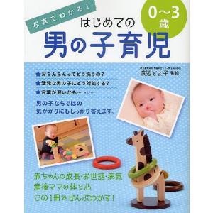 写真でわかる!はじめての男の子育児 0〜3歳 / 渡辺とよ子