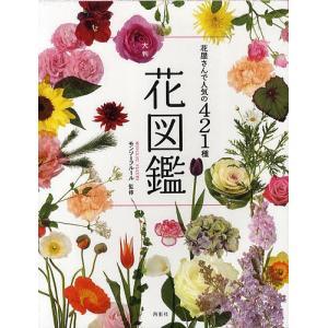 大判花図鑑 花屋さんで人気の421種 / モンソーフルール