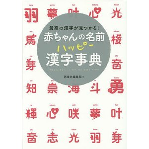 赤ちゃんの名前ハッピー漢字事典 最高の漢字が見つかる! / 西東社編集部
