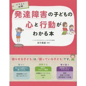 発達障害の子どもの心と行動がわかる本 イラスト図解 / 田中康雄